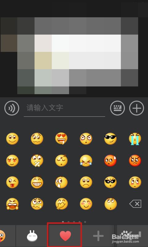 怎样将手机中的图片添加为微信表情