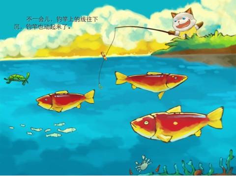 故事_给宝宝讲故事-小猫钓鱼