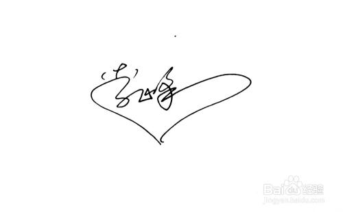 手工/爱好 > 书画/音乐  2 艺术签:姿态优美,笔画流畅舒展.图片