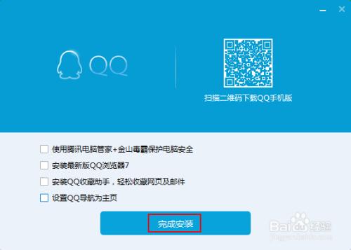 如何下载安装最新版腾讯qq