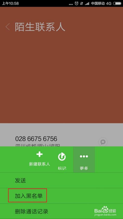 电话4,5手机拦截黑名单方法手机设置小米y67z短信图片