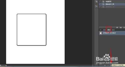 ps怎么画圆角矩形图片