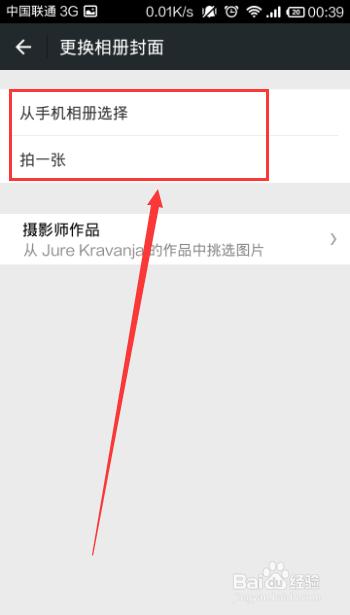 微信怎么更换相册封面