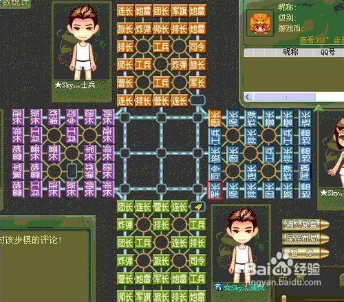 四国军棋复盘gif格式的动态复盘怎么制作