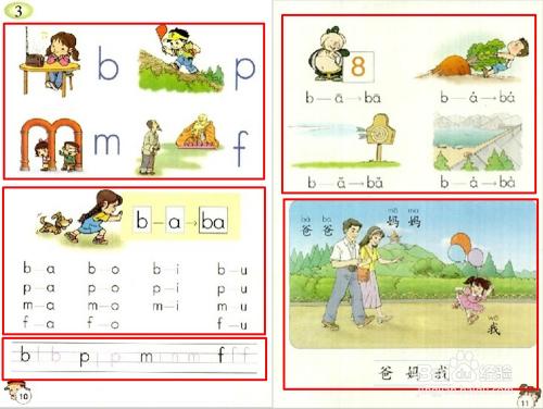 �yf�y��ynm�.#y�+_b,p,m,f是声母.前面学过的y,w也是声母.