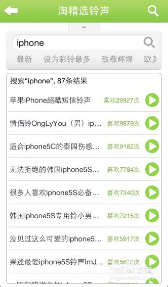 苹果手机5s铃声设置_苹果iphone5s怎么设置铃声【精华教程】