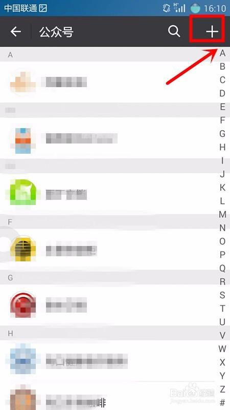 怎样搜索并关注微信公众号