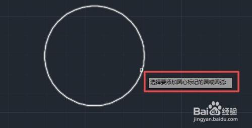 CAD对圆进行圆心标记cad怎么加粗标注线图片