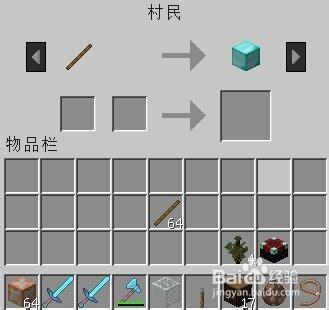 我的世界自定义村民交易1.7命令方块图片