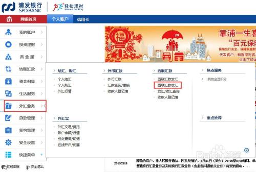 浦发银行网上银行图解西联汇款编彩链方法收取步骤图片