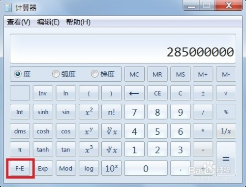 windows计算器如何表示科学计数法