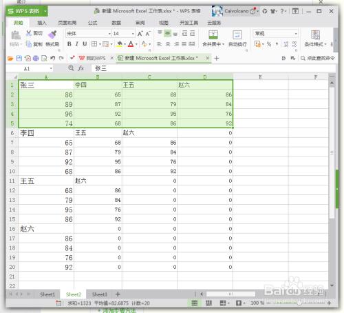 Excel中二维假日并转成一维数组转换置数组酒店logo设计素材图片