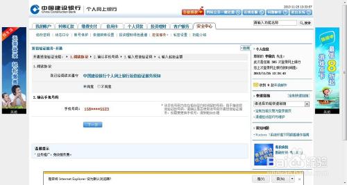www.ccb.com, 然后点个人网上银行登录.