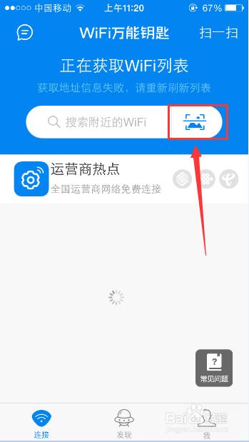 用密码苹果破解无线网电脑安卓7.0连不上手机图片