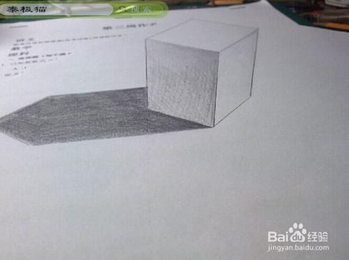 纸上画3d立体画的简单教程图片