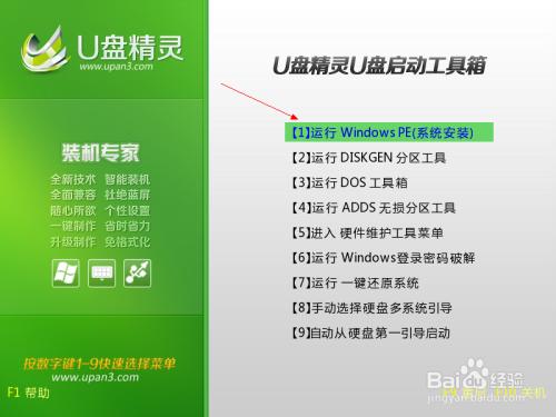 U�P精�`U�P��颖P制作工具官方版5.3