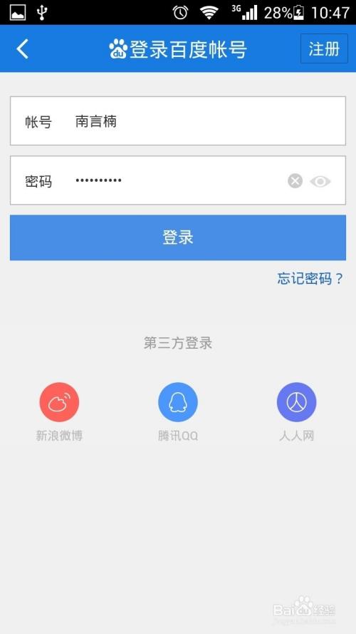 百度骚成人网站_百度云移动客户端app如何退出登录