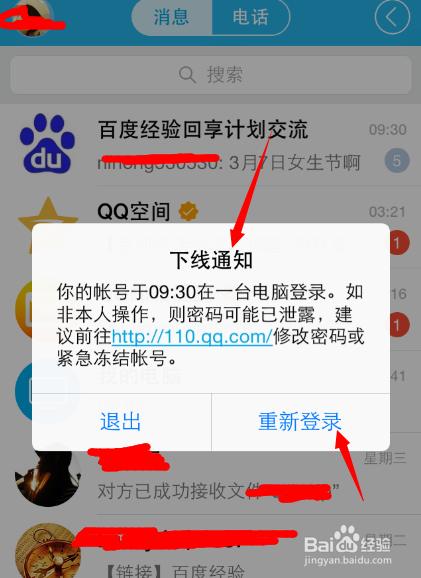 如何設置手機和電腦同時登錄一個qq號圖片