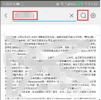 wps文字怎么查找关键字