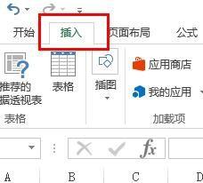 Excel如何插入图标