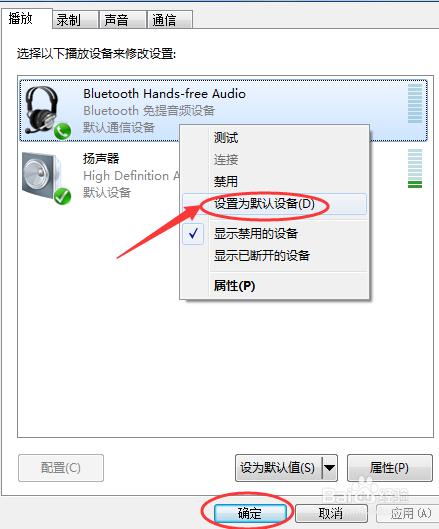 电脑耳机设置