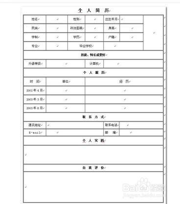 生活/家居 > 生活常识  1 上学的时候填写学籍表要写个人资料, 2 在大图片