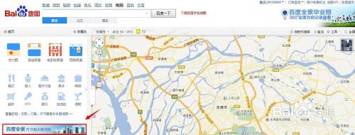 百度街景地图怎么用
