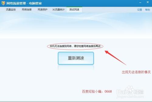 qq电脑管家网络测速无法连接到网络解决办法图片