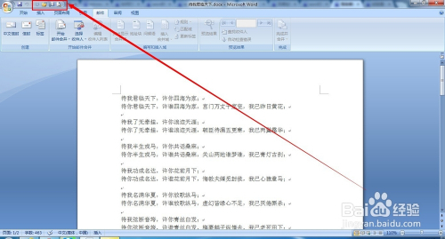 microsoft office word怎么自定义菜单