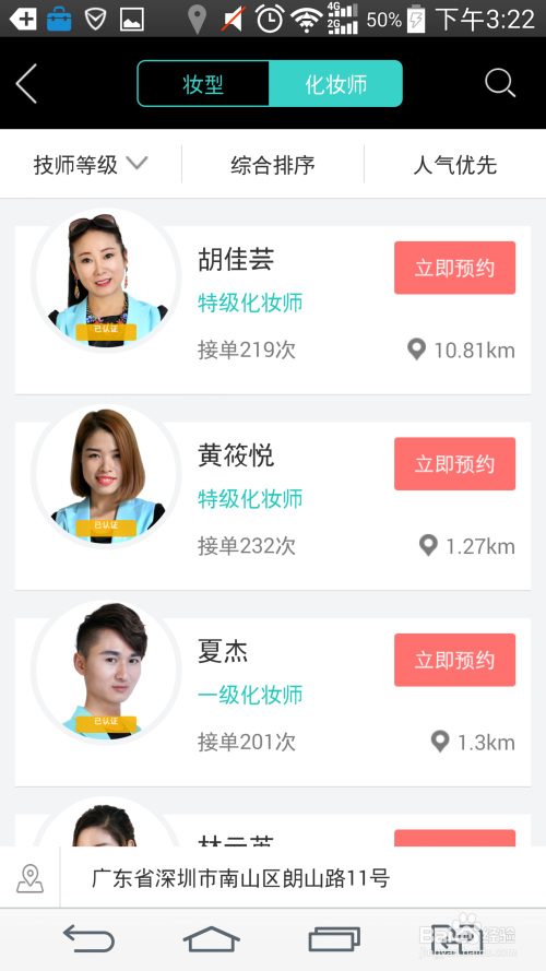 懒刺猬app预约上门化妆使用方法