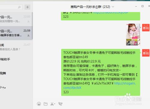 淘宝qq_淘宝客qq微信群秒杀群优惠券怎么实现自助推广