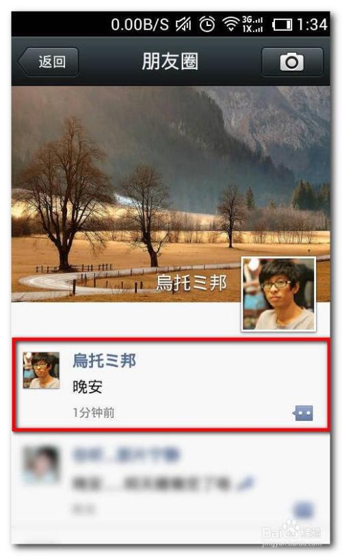 怎么在微信朋友圈只发文字不发配图照片