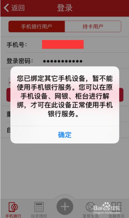 游戏/数码 > 互联网  换新手机了,操作系统升级了,中国银行手机app