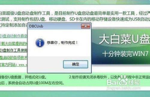 使用u盘安装xp系统教程