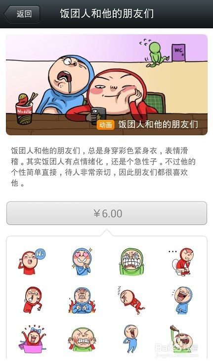 """3 点击价格按钮开始购买此套表情,在微信安全支付界面中点击""""付款""""图片"""
