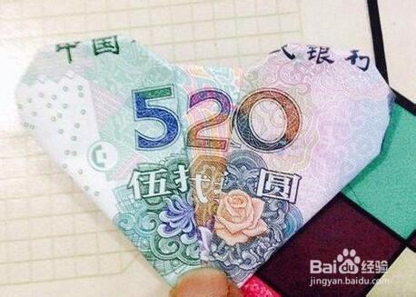 WWW_520RRR_COM_纸币520心形折纸的方法