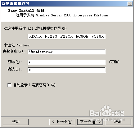 如何在vmware里安装windows server 2003