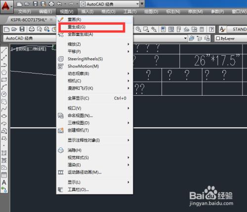 CAD办法中问号变成图纸的解决文字cad窗中交图片