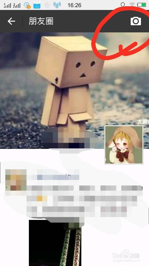 微信朋友圈如何不带图片发说说