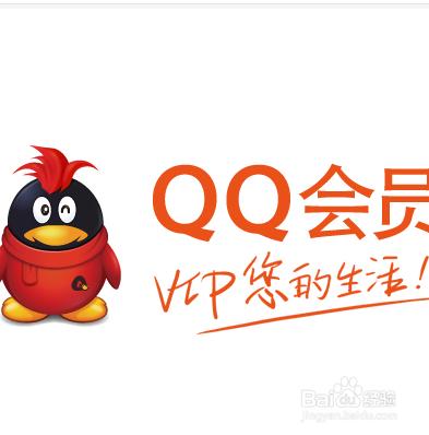 qq会员头像图片原型图片