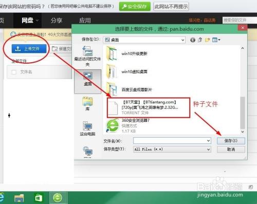 视频网盘下载_百度网盘在线播放bt种子文件电影视频(无需下载)