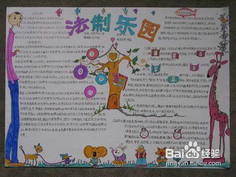 母婴/教育 教育 > 小学  3 法治在线手抄报资料:   爱护名胜古迹和