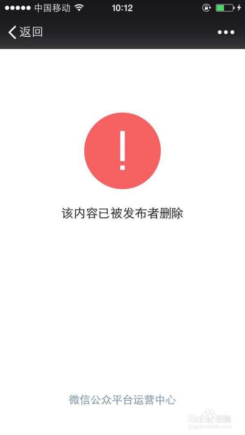 微信公众号群发如何删除