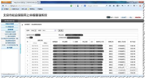 北京社保查询个人账户
