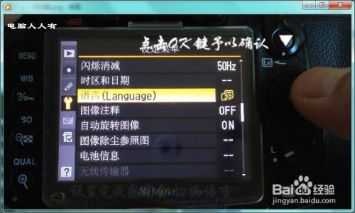 尼康d7000设置技巧_如何设置尼康d7000相机中的语言(languages)