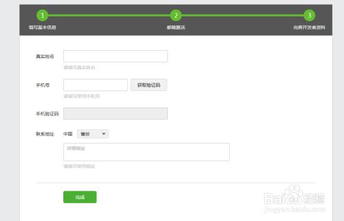 8 注册成功. 9 进入后可分为移动应用开发和公众账号开发.