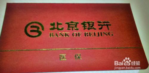 北京银行网上银行查询医保卡余额方法