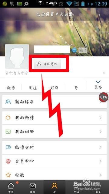 手机新浪微博怎么修改昵称图片