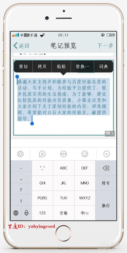 如何使用手机软件扫描识别文字