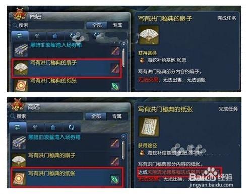 剑灵白青兑换商人成就新版秘籍秘典二篇攻略攻略剑士日光岩图片